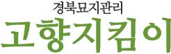 경북묘지관리